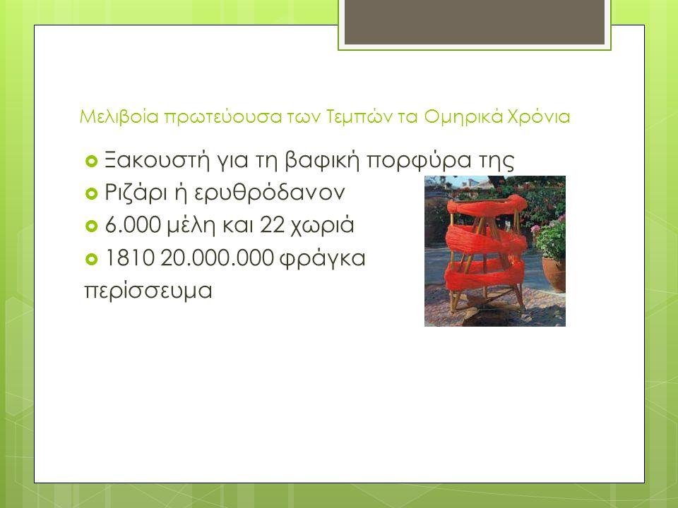 Μελιβοία πρωτεύουσα των Τεμπών τα Ομηρικά Χρόνια  Ξακουστή για τη βαφική πορφύρα της  Ριζάρι ή ερυθρόδανον  6.000 μέλη και 22 χωριά  1810 20.000.0