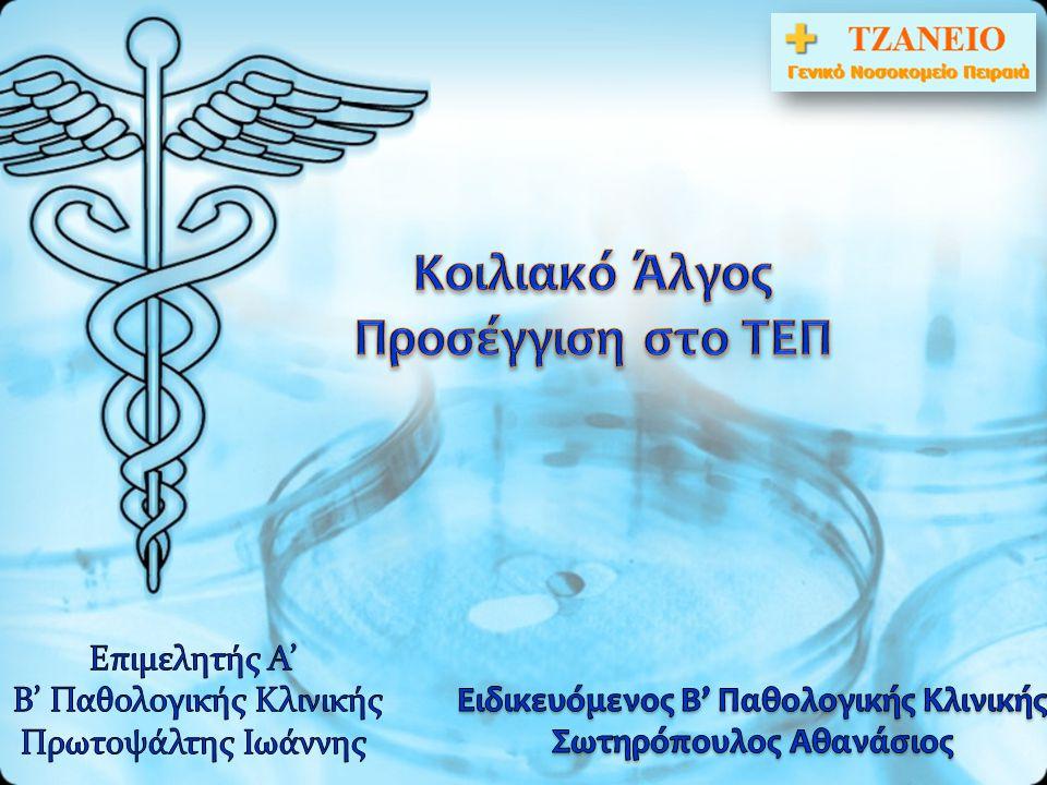 Αιτιολογία Άλγους ανά περιοχή Add Your Text  Δεξί άνω τεταρτημόριο: Χολοκυστίτιδα,χολαγγειϊτιδα,χοληδοχολιθί αση,παγκρεατίτιδα,,υποδιαφραγματικό απόστημα,οξεία ηπατίτιδα,Budd- Chiari,Fitz-Hugh-Curtis,οπισθοτυφλική σκωλικοειδίτις,ηπατικό απόστημα,υποκάψιο αιμάτωμα,  Έξωκοιλιακά αίτια: πνευμονία- εμπύημα,πλευριτική συλλογή,πνευμονική εμβολή(ταχύπνοια/υποξυγοναιμία/),έρπης ζωστήρος.