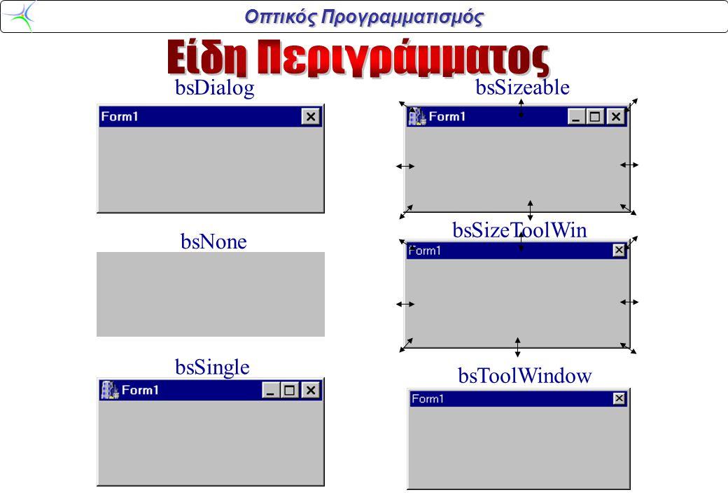 Οπτικός Προγραμματισμός bsDialog bsNone bsSingle bsSizeable bsSizeToolWin bsToolWindow