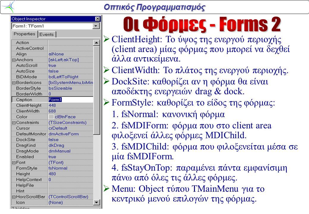 Οπτικός Προγραμματισμός  ClientHeight: Το ύψος της ενεργού περιοχής (client area) μίας φόρμας που μπορεί να δεχθεί άλλα αντικείμενα.  ClientWidth: Τ
