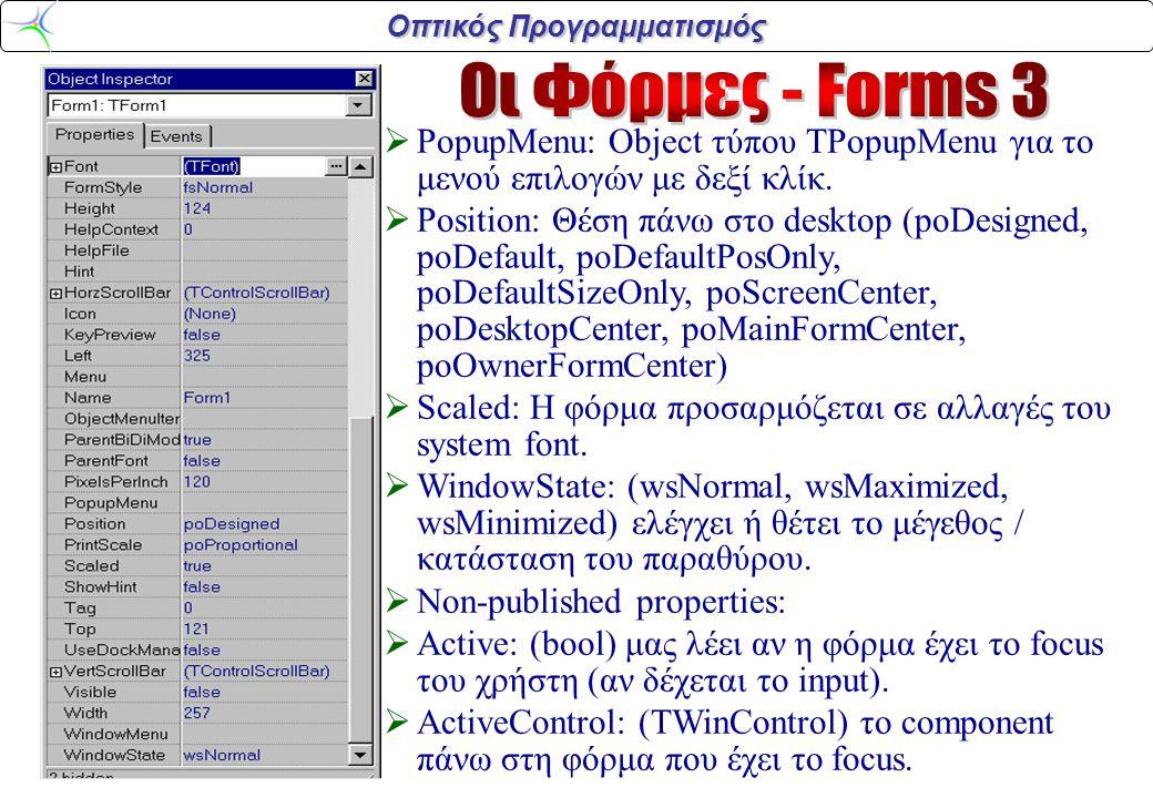 Οπτικός Προγραμματισμός  ActiveMDIChlid (TForm*) : η MDIChild φόρμα που έχει το focus.