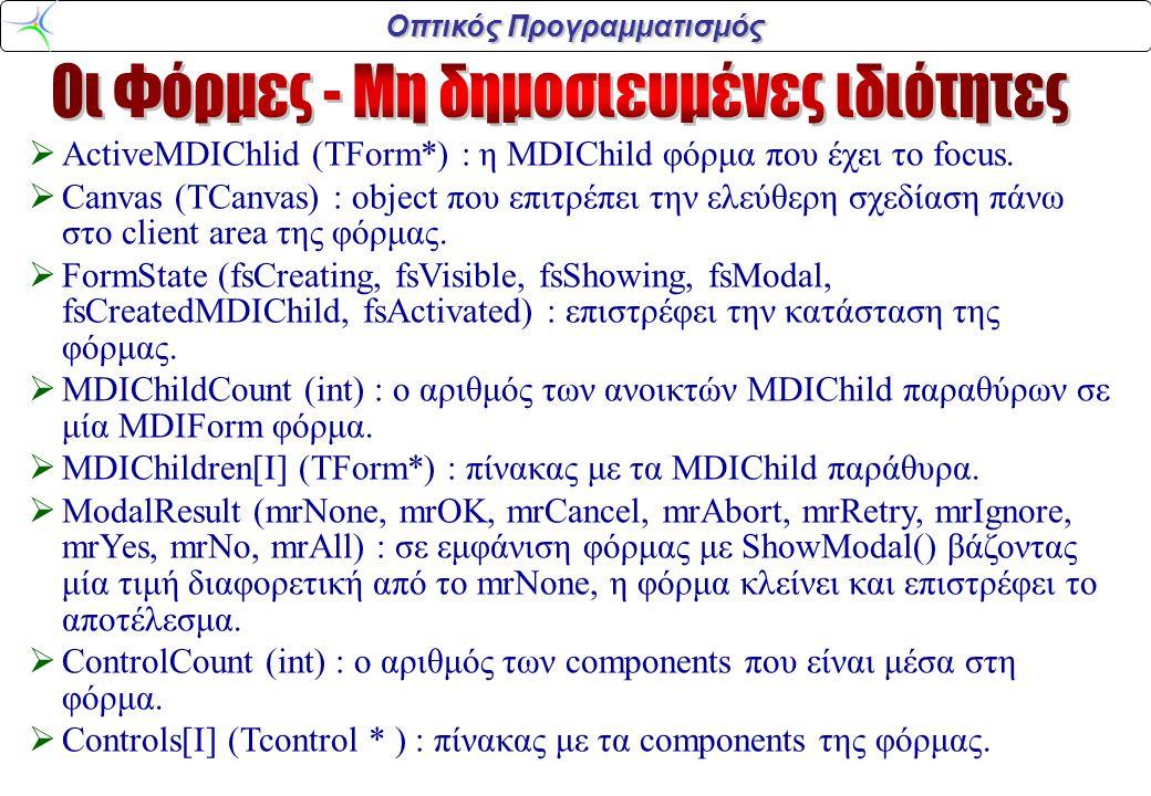 Οπτικός Προγραμματισμός  ActiveMDIChlid (TForm*) : η MDIChild φόρμα που έχει το focus.  Canvas (TCanvas) : object που επιτρέπει την ελεύθερη σχεδίασ