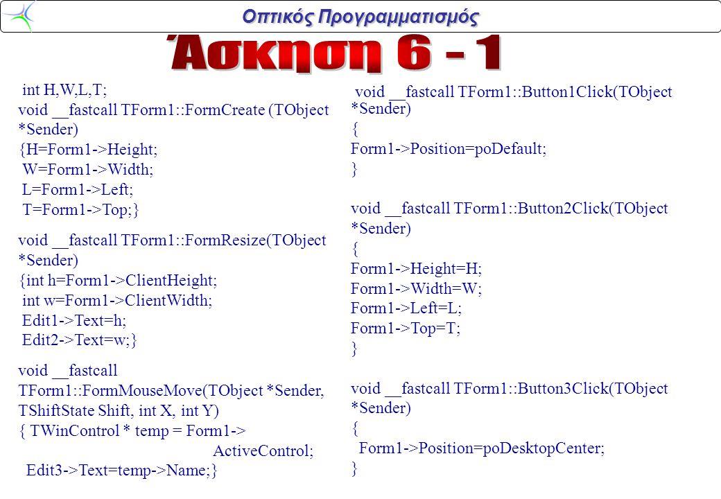 Οπτικός Προγραμματισμός  Εισαγωγή 13 buttons, 1 ScrollBar, 1 EditBox, 1 BitBtn.