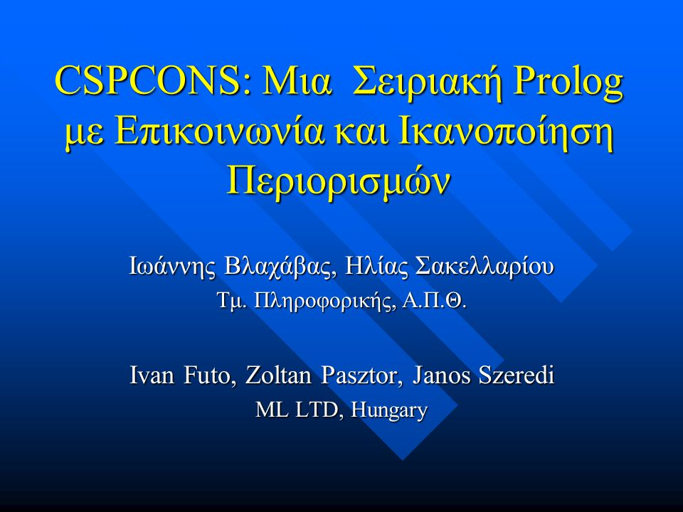 CSPCONS: Μια Σειριακή Prolog με Επικοινωνία και Ικανοποίηση Περιορισμών Ιωάννης Βλαχάβας, Ηλίας Σακελλαρίου Τμ.