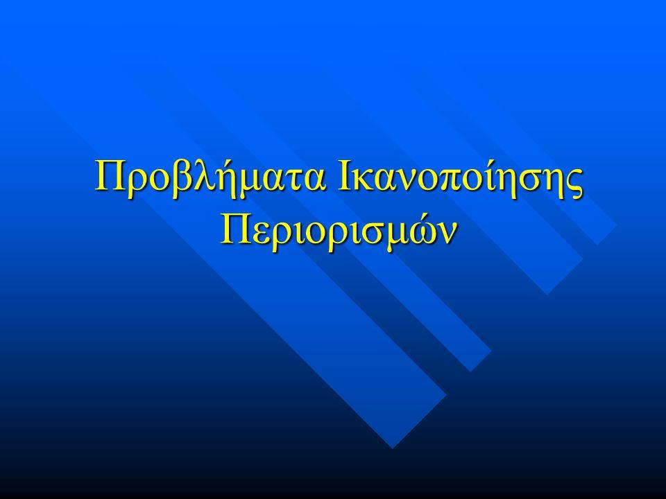 Επιλύτης Διακριτών Πεδίων (Finite Domain Solver)