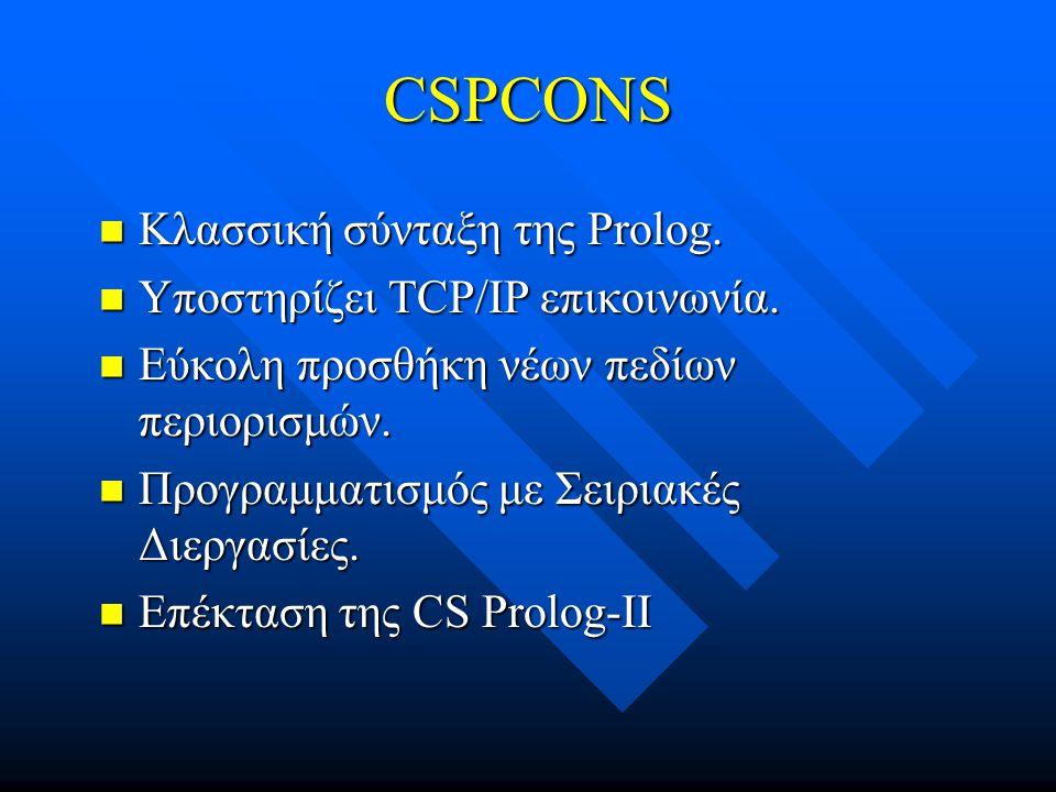 CSPCONS  Κλασσική σύνταξη της Prolog. Υποστηρίζει TCP/IP επικοινωνία.