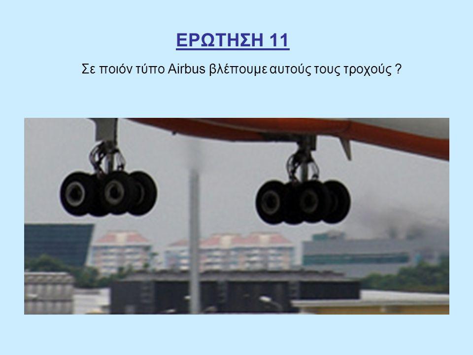 ΕΡΩΤΗΣΗ 11 Σε ποιόν τύπο Airbus βλέπουμε αυτούς τους τροχούς ?