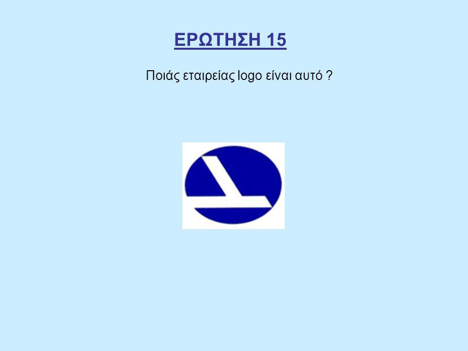 ΕΡΩΤΗΣΗ 15 Ποιάς εταιρείας logo είναι αυτό ?