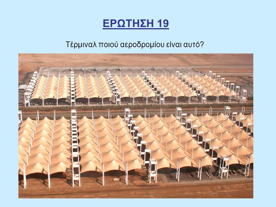 ΕΡΩΤΗΣΗ 19 Τέρμιναλ ποιού αεροδρομίου είναι αυτό?