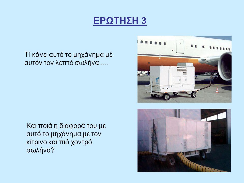 ΕΡΩΤΗΣΗ 4 Η NASA έχει σε ετοιμότητα ένα κανονικό (πολιτικό) αεροδρόμιο στην δυτική ακτή της Αφρικής όποτε εκτοξεύεται το Space Shuttle, σε περίπτωση που θέλει να ματαιώσει την αποστολή, αμέσως μετά την εκτόξευση.