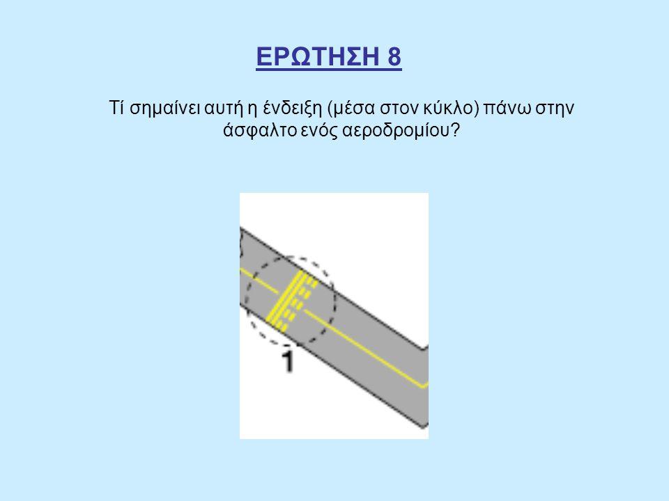 ΕΡΩΤΗΣΗ 8 Τί σημαίνει αυτή η ένδειξη (μέσα στον κύκλο) πάνω στην άσφαλτο ενός αεροδρομίου?