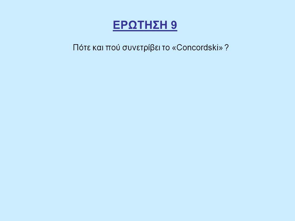 ΕΡΩΤΗΣΗ 9 Πότε και πού συνετρίβει το «Concordski» ?