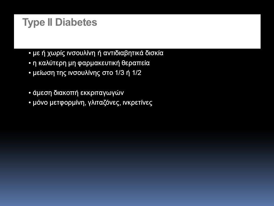 Type II Diabetes • με ή χωρίς ινσουλίνη ή αντιδιαβητικά δισκία • η καλύτερη μη φαρμακευτική θεραπεία • μείωση της ινσουλίνης στο 1/3 ή 1/2 • άμεση δια