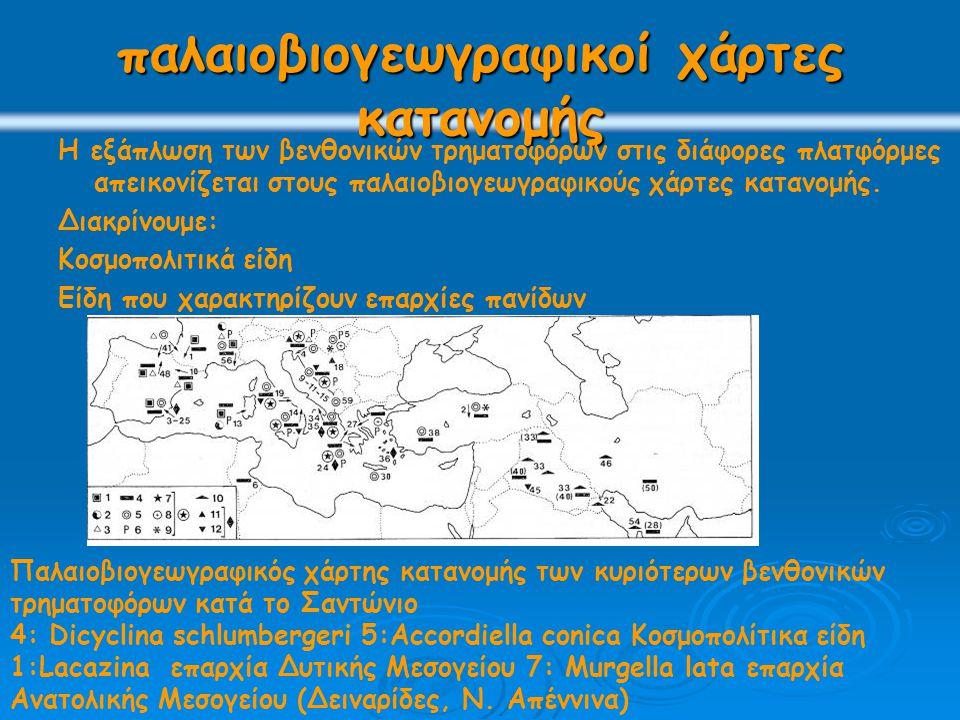 παλαιοβιογεωγραφικοί χάρτες κατανομής Η εξάπλωση των βενθονικών τρηματοφόρων στις διάφορες πλατφόρμες απεικονίζεται στους παλαιοβιογεωγραφικούς χάρτες κατανομής.