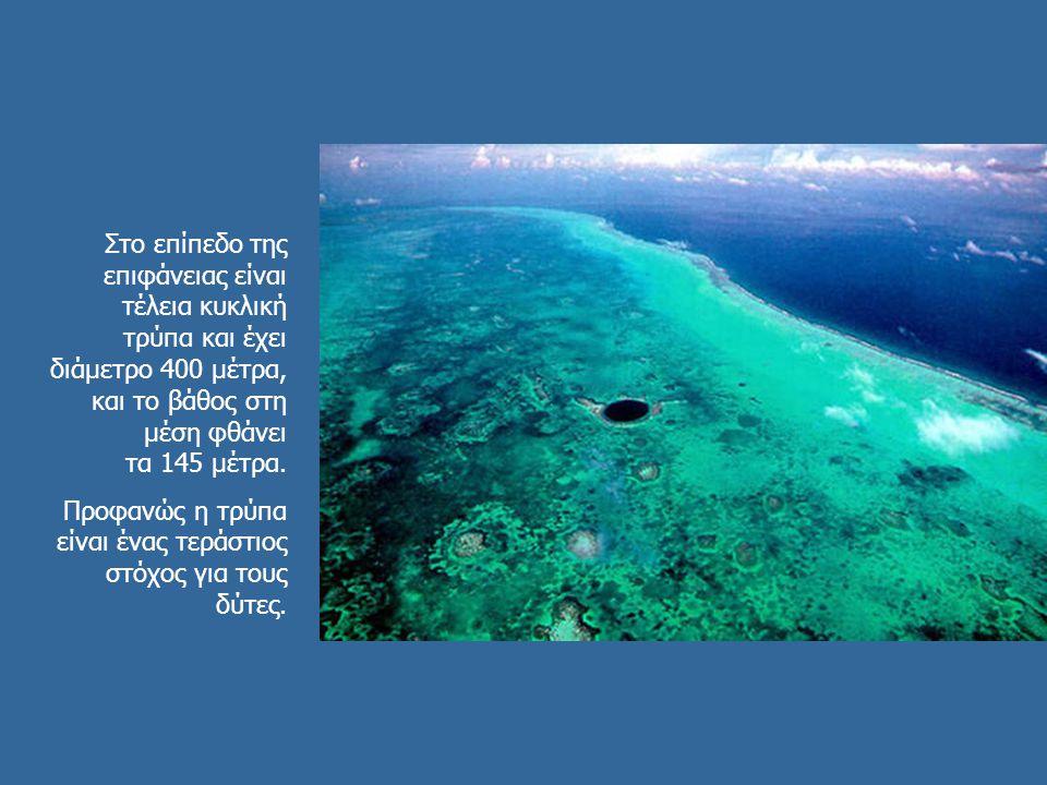Στο επίπεδο της επιφάνειας είναι τέλεια κυκλική τρύπα και έχει διάμετρο 400 μέτρα, και το βάθος στη μέση φθάνει τα 145 μέτρα.