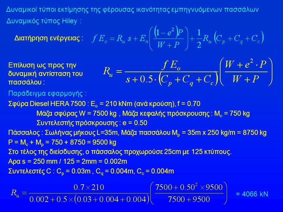 Δυναμικοί τύποι εκτίμησης της φέρουσας ικανότητας εμπηγνυόμενων πασσάλων Δυναμικός τύπος Hiley : Διατήρηση ενέργειας : Επίλυση ως προς την δυναμική αν