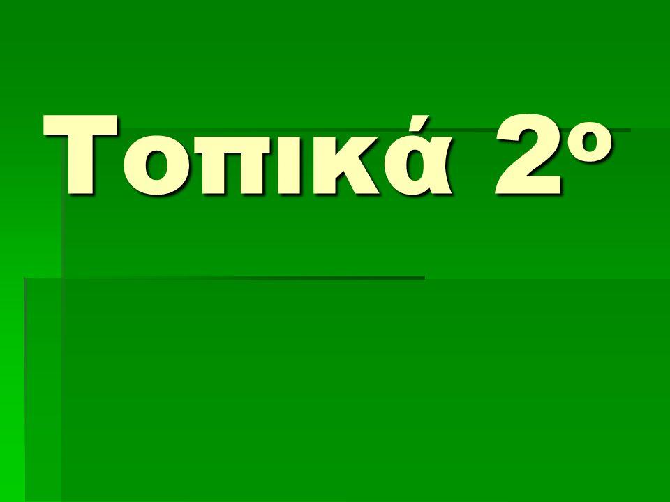 Παγκόσμια βουλή 27.3.12