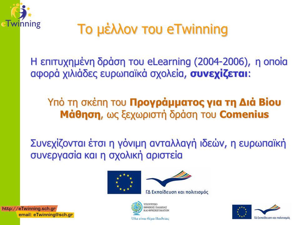 Το μέλλον του eTwinning Το μέλλον του eTwinning Η επιτυχημένη δράση του eLearning (2004-2006), η οποία αφορά χιλιάδες ευρωπαϊκά σχολεία, συνεχίζεται: