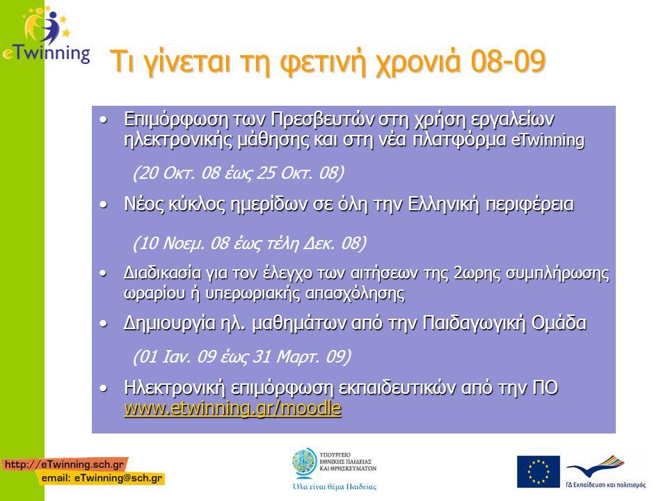 Τι γίνεται τη φετινή χρονιά 08-09 •Επιμόρφωση των Πρεσβευτών στη χρήση εργαλείων ηλεκτρονικής μάθησης και στη νέα πλατφόρμα eTwinning (20 Οκτ. 08 έως