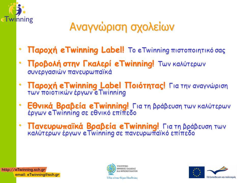 Αναγνώριση σχολείων • Παροχή eTwinning Label! Το eTwinning πιστοποιητικό σας • Προβολή στην Γκαλερί eTwinning! Των καλύτερων συνεργασιών πανευρωπαϊκά