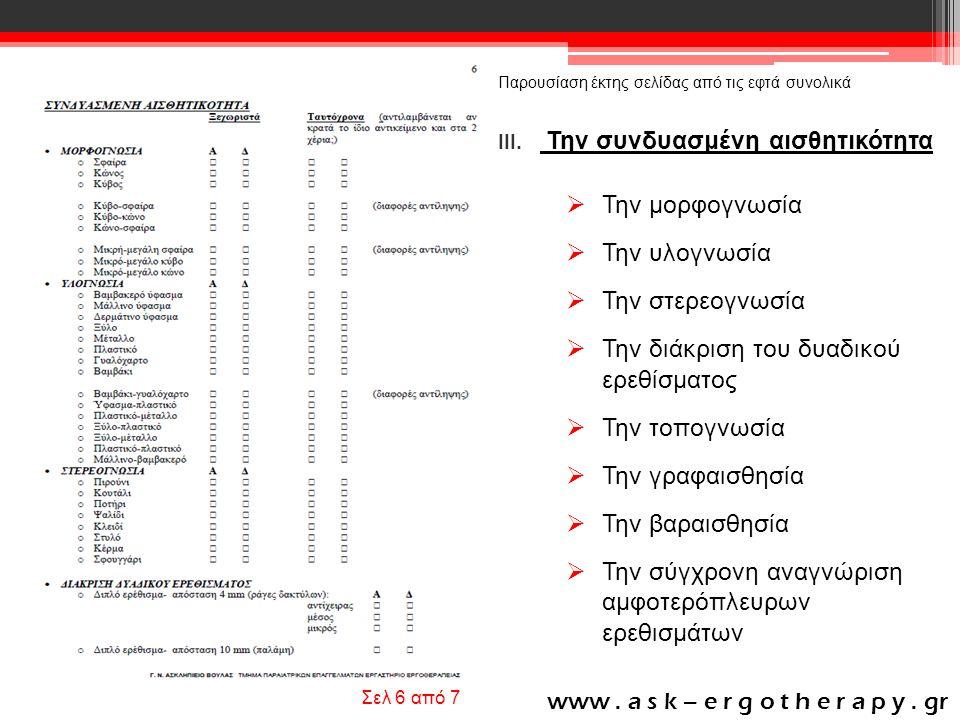 Παρουσίαση έκτης σελίδας από τις εφτά συνολικά III.