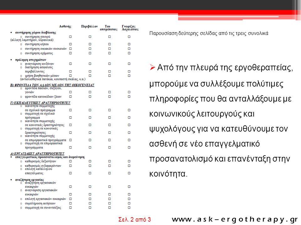 Παρουσίαση δεύτερης σελίδας από τις τρεις συνολικά  Από την πλευρά της εργοθεραπείας, μπορούμε να συλλέξουμε πολύτιμες πληροφορίες που θα ανταλλάξουμ