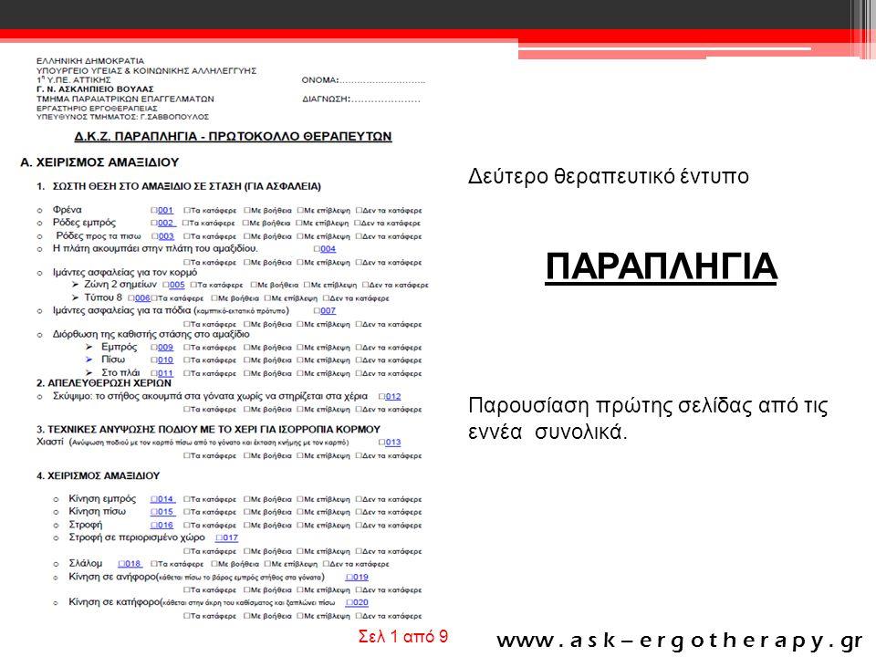 Δεύτερο θεραπευτικό έντυπο ΠΑΡΑΠΛΗΓΙΑ Παρουσίαση πρώτης σελίδας από τις εννέα συνολικά. Σελ 1 από 9 www. a s k – e r g o t h e r a p y. gr