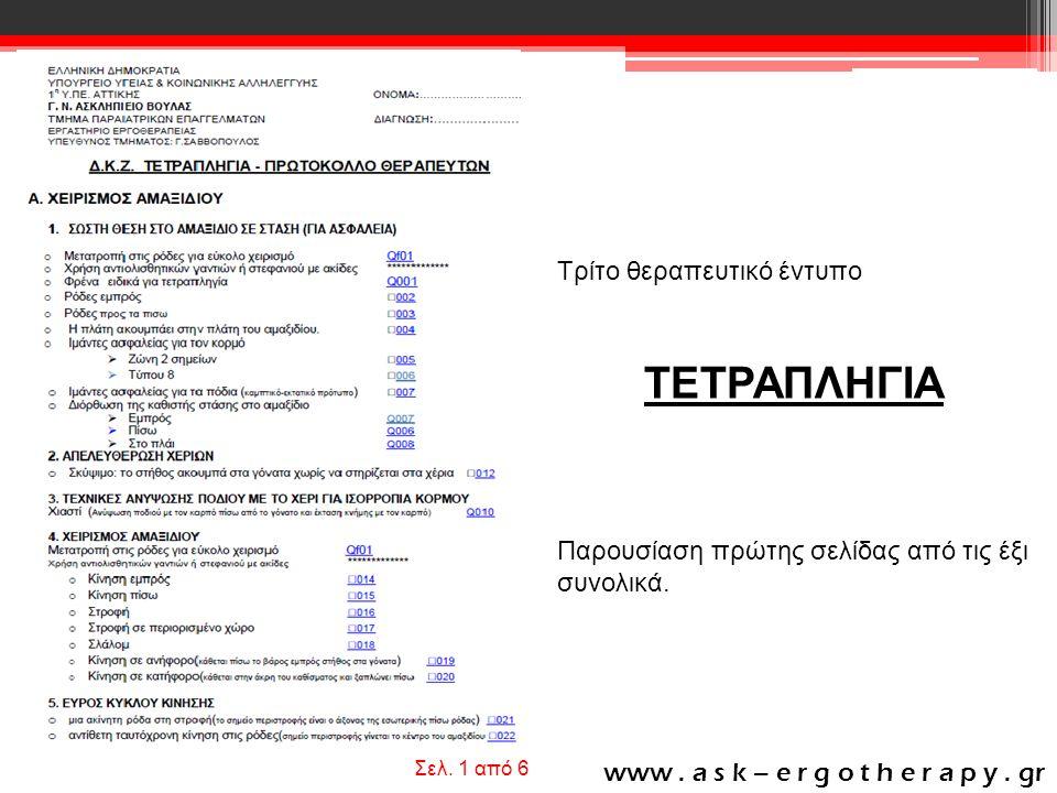 Τρίτο θεραπευτικό έντυπο ΤΕΤΡΑΠΛΗΓΙΑ Παρουσίαση πρώτης σελίδας από τις έξι συνολικά. Σελ. 1 από 6 www. a s k – e r g o t h e r a p y. gr
