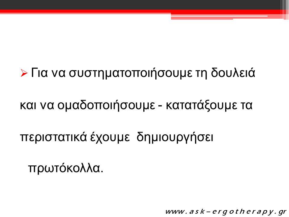 Τρίτο έντυπο Παρουσίαση πρώτης σελίδας από τις εφτά συνολικά Στην αισθητηριακή αξιολόγηση εξετάζουμε: I.Την επιπολής αισθητικότητα •Την Αλγαισθησία •Την Θερμοαισθησία •Την Αφή II.