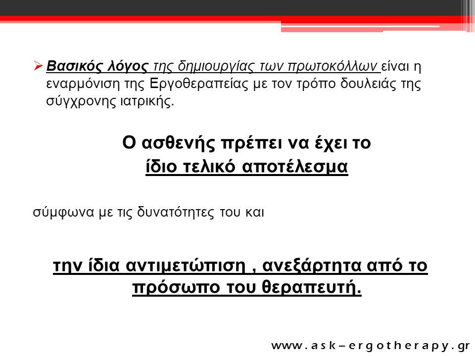 Έβδομο θεραπευτικό έντυπο ΤΕΝΟΔΕΣΗ www. a s k – e r g o t h e r a p y. gr