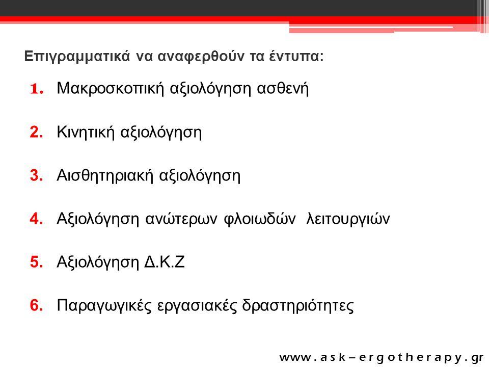 Επιγραμματικά να αναφερθούν τα έντυπα: 1. Μακροσκοπική αξιολόγηση ασθενή 2. Κινητική αξιολόγηση 3. Αισθητηριακή αξιολόγηση 4. Αξιολόγηση ανώτερων φλοι
