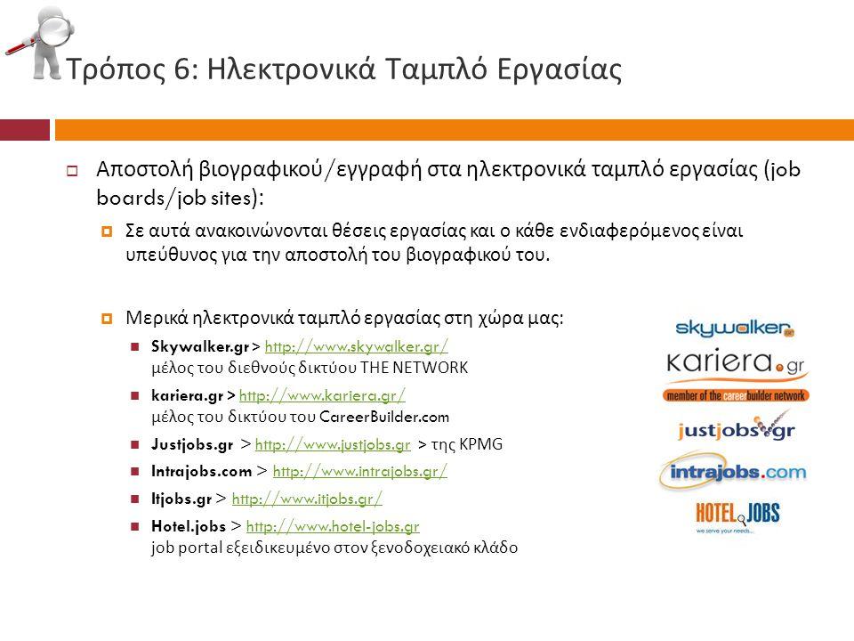 Τρόπος 6: Ηλεκτρονικά Ταμπλό Εργασίας  Αποστολή βιογραφικού / εγγραφή στα ηλεκτρονικά ταμπλό εργασίας (job boards/job sites):  Σε αυτά ανακοινώνοντα
