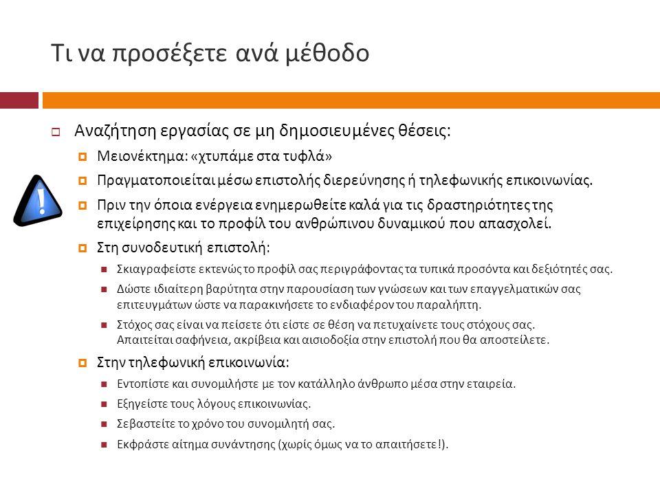 Τι να προσέξετε ανά μέθοδο  Αναζήτηση εργασίας σε μη δημοσιευμένες θέσεις :  Μειονέκτημα : « χτυπάμε στα τυφλά »  Πραγματοποιείται μέσω επιστολής δ