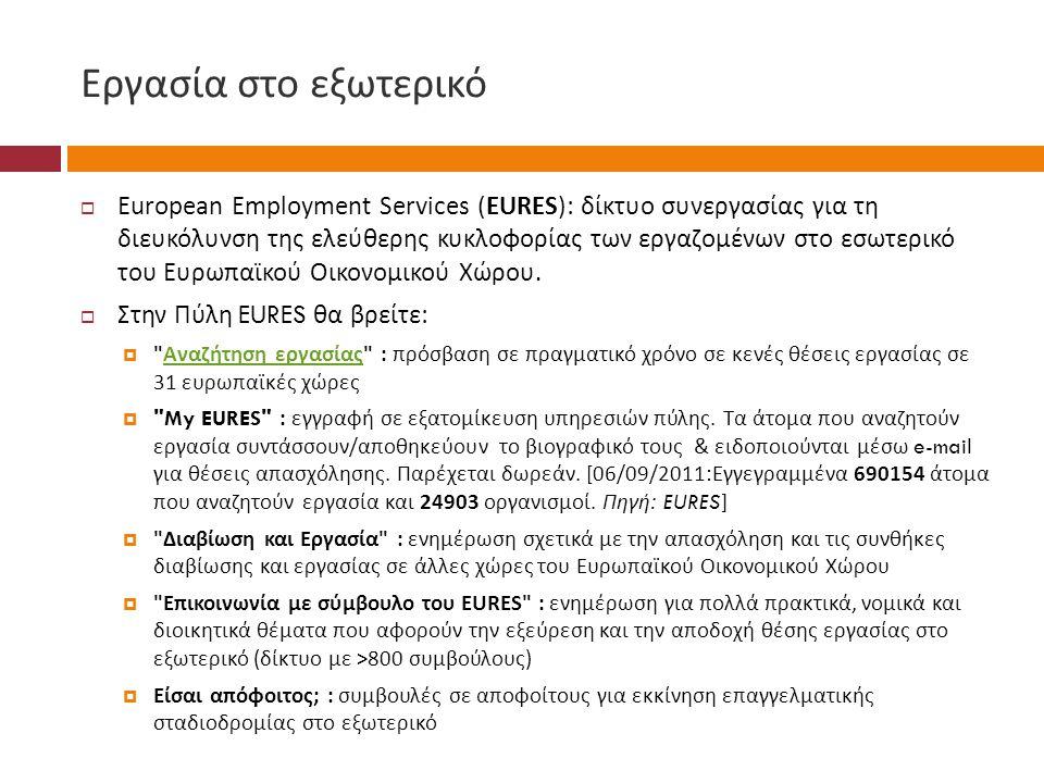 Εργασία στο εξωτερικό  European Employment Services (EURES): δίκτυο συνεργασίας για τη διευκόλυνση της ελεύθερης κυκλοφορίας των εργαζομένων στο εσωτ