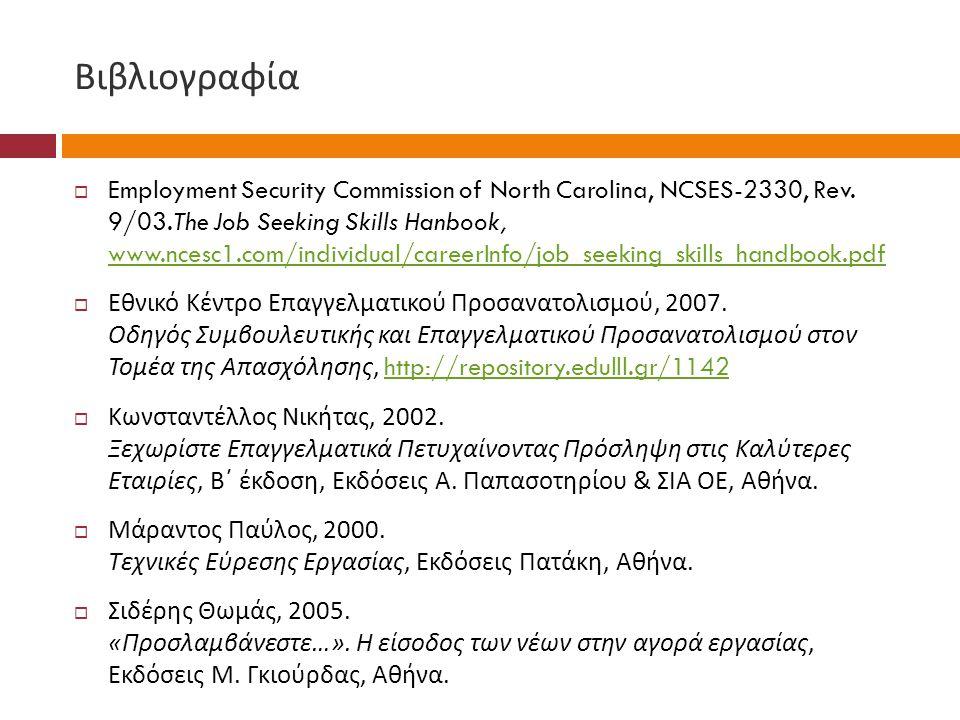 Βιβλιογραφία  Employment Security Commission of North Carolina, NCSES-2330, Rev. 9/03.The Job Seeking Skills Hanbook, www.ncesc1.com/individual/caree