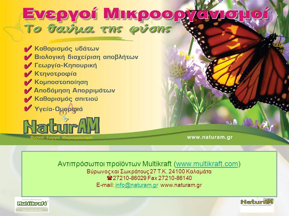 Αντιπρόσωποι προϊόντων Multikraft (www.multikraft.com)www.multikraft.com Βύρωνος και Σωκράτους 27 Τ.Κ. 24100 Καλαμάτα  27210-86029 Fax 27210-86140 E-