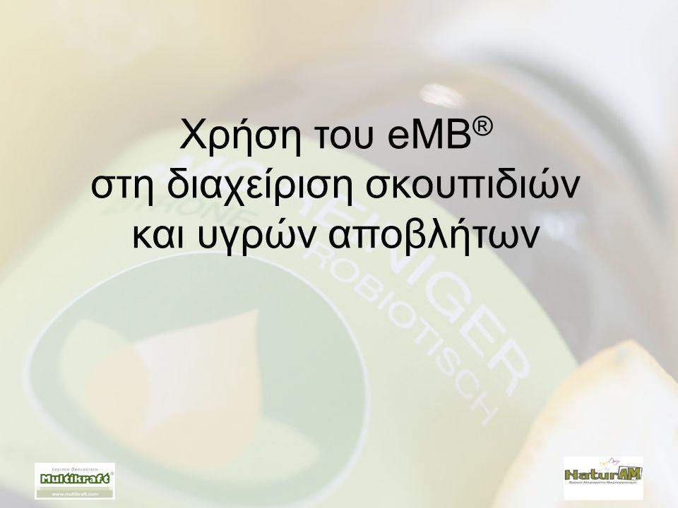 Χρήση του eMB ® στη διαχείριση σκουπιδιών και υγρών αποβλήτων