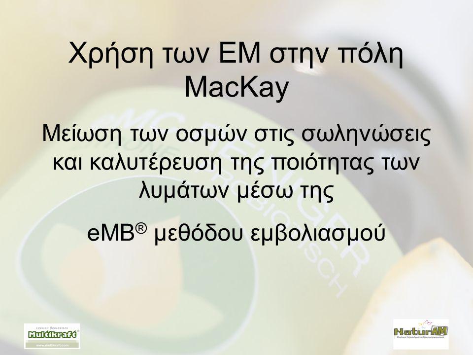Χρήση των ΕΜ στην πόλη MacKay Μείωση των οσμών στις σωληνώσεις και καλυτέρευση της ποιότητας των λυμάτων μέσω της eMB ® μεθόδου εμβολιασμού