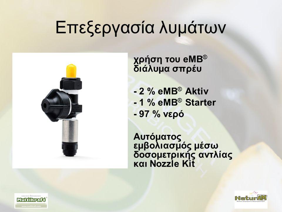 Επεξεργασία λυμάτων χρήση του eMB ® διάλυμα σπρέυ - 2 % eMB ® Aktiv - 1 % eMB ® Starter - 97 % νερό Αυτόματος εμβολιασμός μέσω δοσομετρικής αντλίας κα