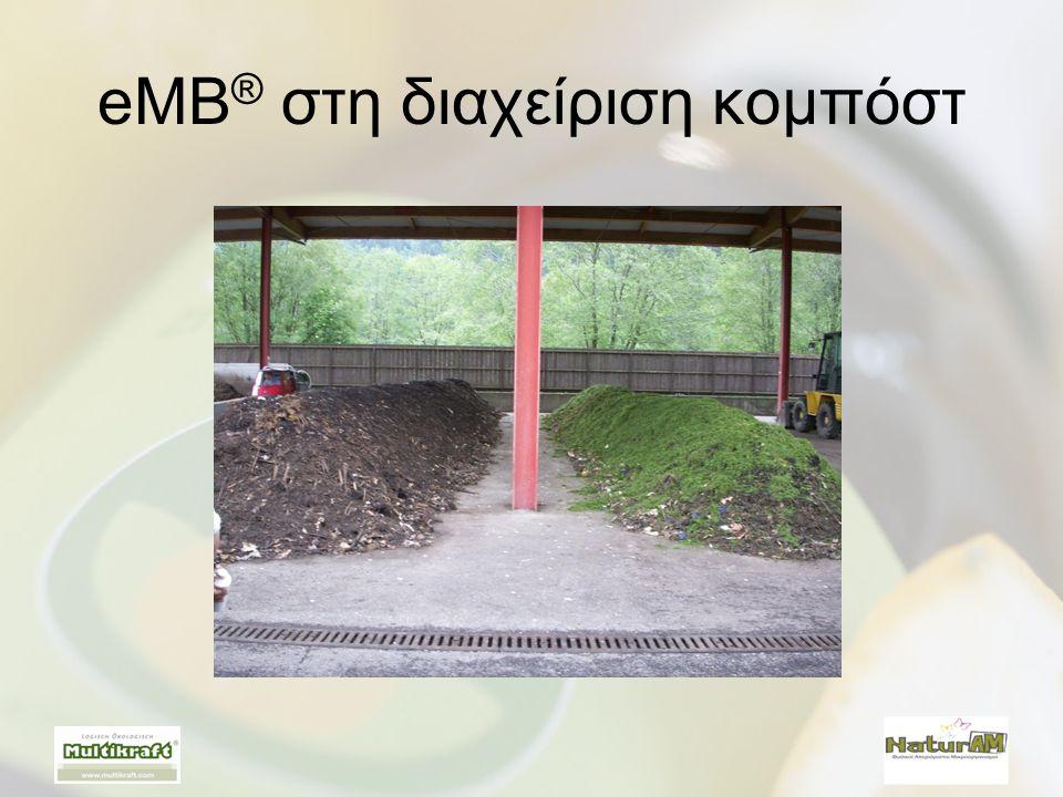 eMB ® στη διαχείριση κομπόστ
