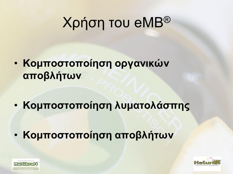 Χρήση του eMB ® •Κομποστοποίηση οργανικών αποβλήτων •Κομποστοποίηση λυματολάσπης •Κομποστοποίηση αποβλήτων