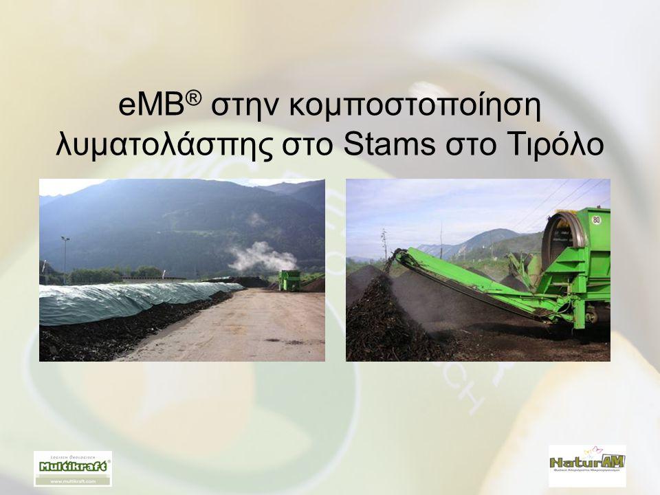 eMB ® στην κομποστοποίηση λυματολάσπης στο Stams στο Τιρόλο