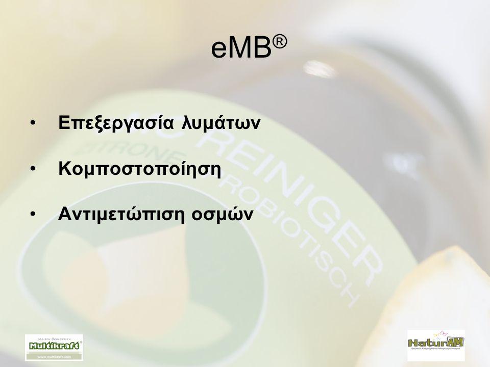 eMB ® •Επεξεργασία λυμάτων •Κομποστοποίηση •Αντιμετώπιση οσμών