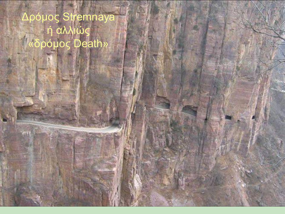Δρόμος Stremnaya ή αλλιώς «δρόμος Death»