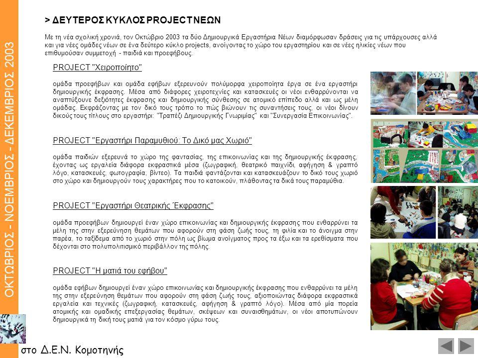> ΔEYTEPOΣ KYKΛOΣ PROJECT NEΩN Με τη νέα σχολική χρονιά, τον Οκτώβριο 2003 τα δύο Δημιουργικά Eργαστήρια Nέων διαμόρφωσαν δράσεις για τις υπάρχουσες α