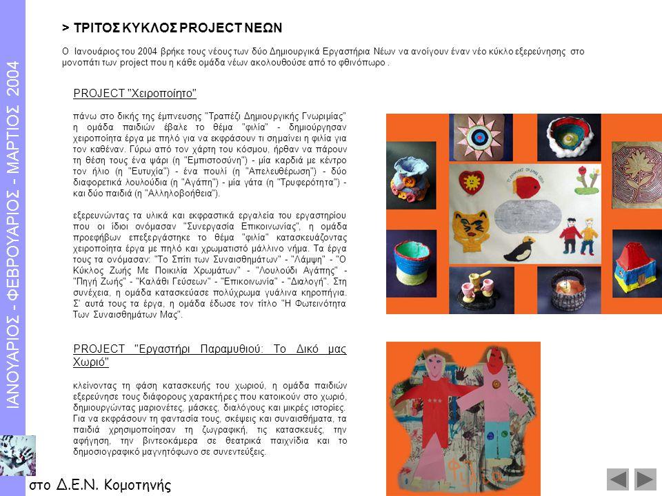 > TPITOΣ KYKΛOΣ PROJECT NEΩN O Iανουάριος του 2004 βρήκε τους νέους των δύο Δημιουργικά Eργαστήρια Nέων να ανοίγουν έναν νέο κύκλο εξερεύνησης στο μον