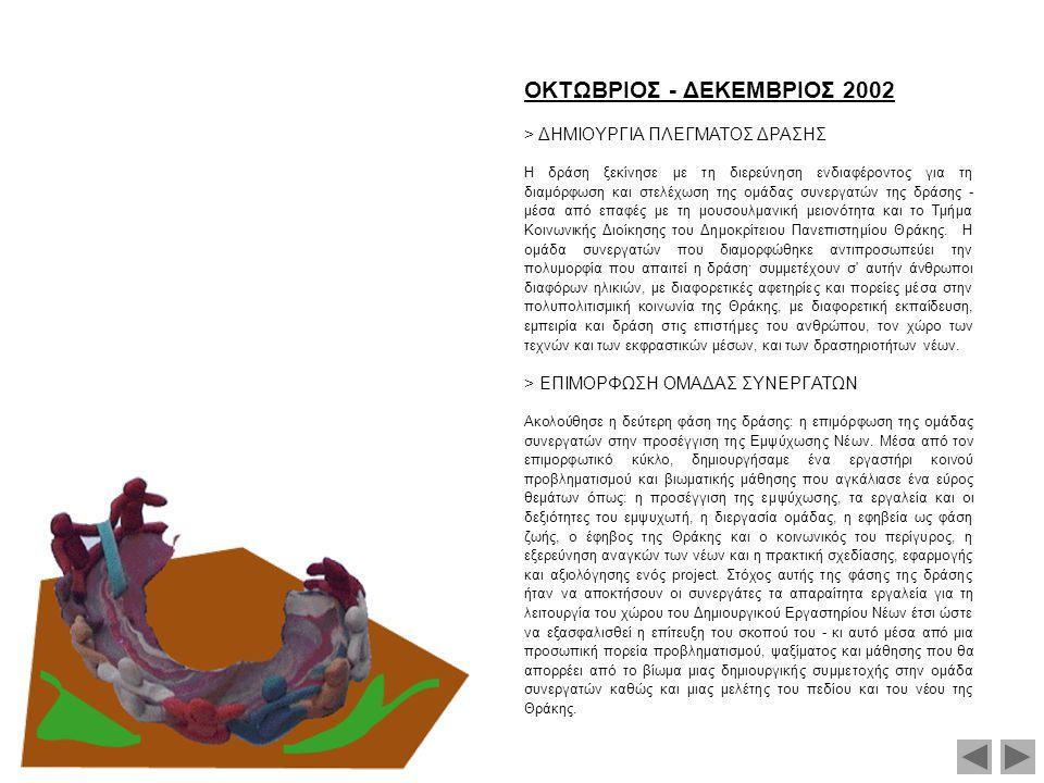 IANOYAPIOΣ - ΦEBPOYAPIOΣ - MAPTIOΣ 2004 PROJECT Tο Δέντρο του Δ.E.N.