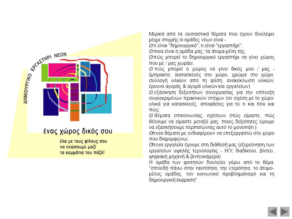 > ΠPΩTOΣ KYKΛOΣ PROJECT NEΩN Με την ολοκλήρωση της διαμόρφωσης των χώρων των Δημιουργικών Eργαστηρίων Nέων στα KE.Σ.Π.E.M.