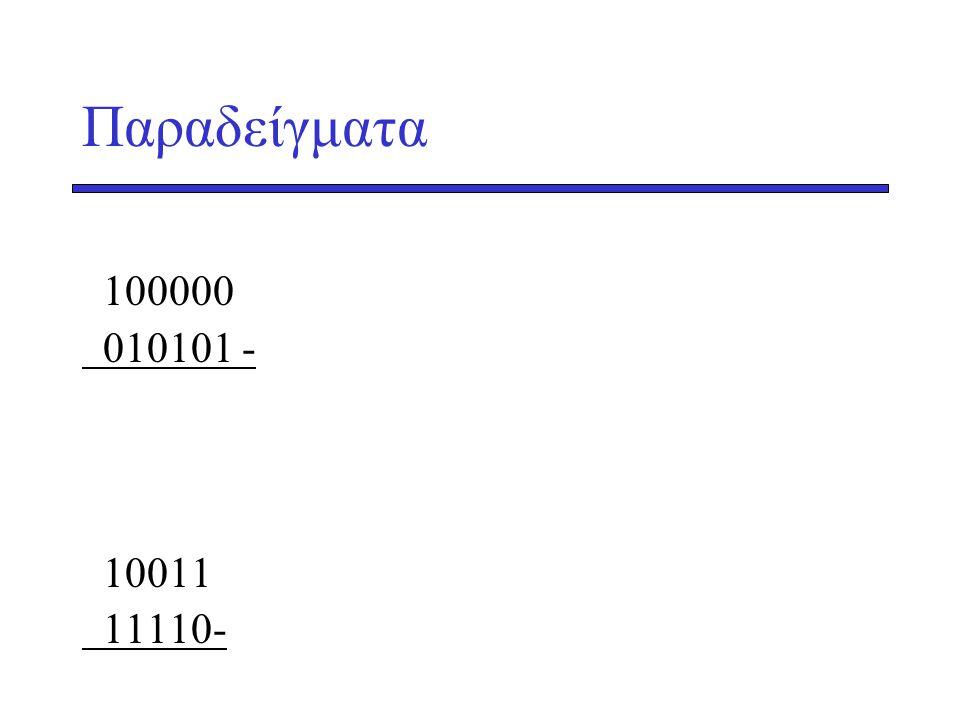 Παραδείγματα 100000 010101 - 10011 11110-