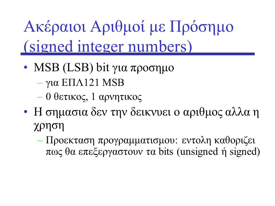 Ακέραιοι Αριθμοί με Πρόσημο (signed integer numbers) •MSB (LSB) bit για προσημο –για ΕΠΛ121 ΜSB –0 θετικος, 1 αρνητικος •H σημασια δεν την δεικνυει ο